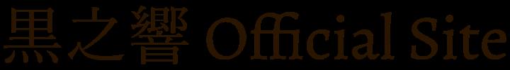 黒之響 Official Site